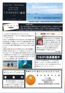 tsunagari-news01