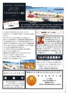 tsunagari-news02