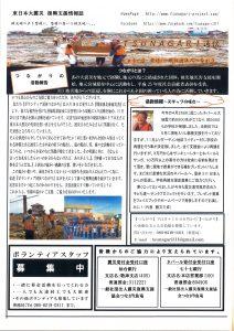 tsunagari-news03