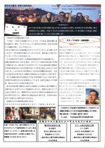 tsunagari-news04