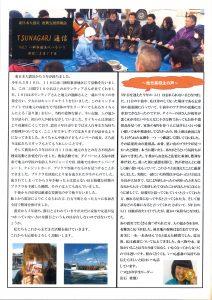 tsunagari-news05