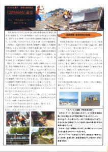 tsunagari-news06