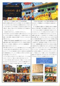 tsunagari-news07