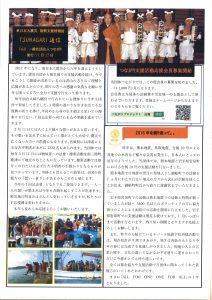 tsunagari-news08